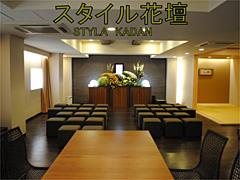 交通便の良い専用式場と大阪の斎場のお葬式なら、スタイル花壇