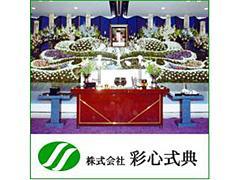 故人様との最期のお別れをより心に残る形で。ワンランク上の葬儀を低価格で提供する埼玉県越谷市の葬儀社