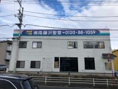 湘南藤沢聖堂