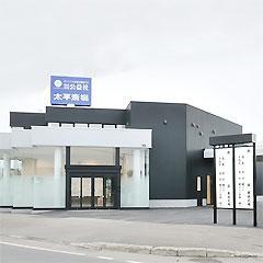公益社 太平斎場