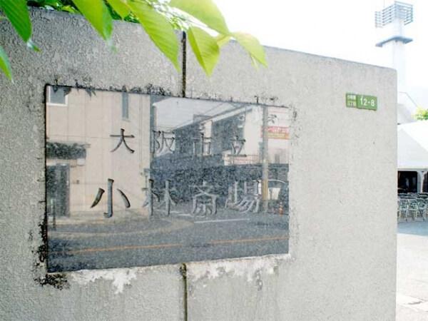 大阪市立小林斎場