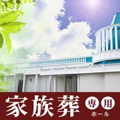 美原・松原 メモリアル家族想ホール