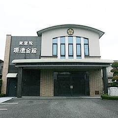 泉蔵院 頌徳会館