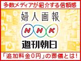 NHKで紹介された注目の葬儀社とは?
