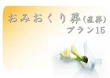おみおくり葬プラン15(火葬式プラン)