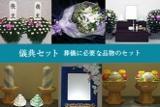 平安祭典直営会館/花祭壇60名プラン