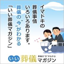 """葬儀の""""今""""がわかる「いい葬儀マガジン」"""