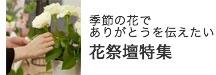 季節の花でありがとうを伝えたい「花祭壇特集」