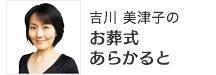 吉川美津子のお葬式あらかると