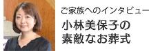 ご家族へのインタビュー小林美保子の素敵なお葬式