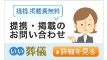 提携・掲載のお問い合わせ