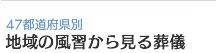 47都道府県別 地域の風習から見る葬儀