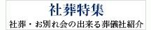社葬.com